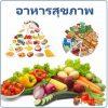 อาหารคลีน อาหารสุขภาพ สูตรอาหาร เมนูอาหาร
