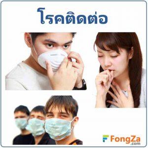 โรคติดต่อ โรคติดต่อมีอะไรบ้าง โรคติดต่อในประเทศไทย โรค