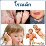 โรคในเด็ก โรคเกี่ยวกับเด็ก โรคเด็ก โรคเกิดกับเด็ก
