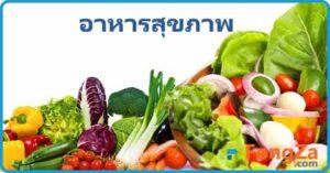 อาหารสุขภาพ อาหารคลีน อาหารเพื่อสุขภาพ