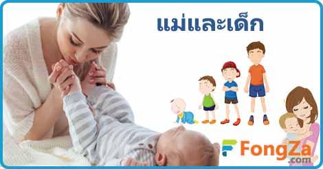 แม่และเด็ก การเลี้ยงลูก พัฒนาการเด็ก