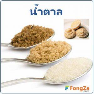 น้ำตาล สมุนไพร บำรุงกำลัง ประโยชน์ของน้ำตาล