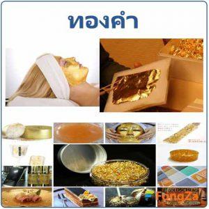 ทองคำบริสุทธิ์ ทองคำ สรรพคุณของทองคำ ประโยชน์ของทองคำ