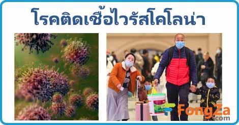 ไวรัสโคดรน่า ปอดอักเสบอย่างรุุนแรง โรคติดเชื้อ โรคทางเดินหายใจ